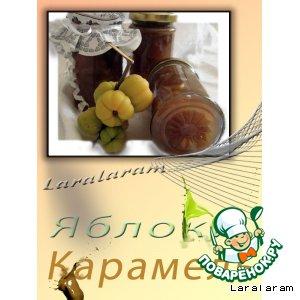 """Варенье """"Яблоки-Карамель""""-в рамках борьбы с урожаем"""