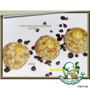 Кокосово-фисташковые шарики