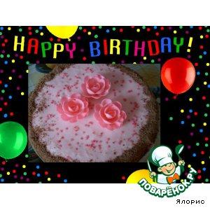 """Торт  """"В День рождения - с любовью!"""""""