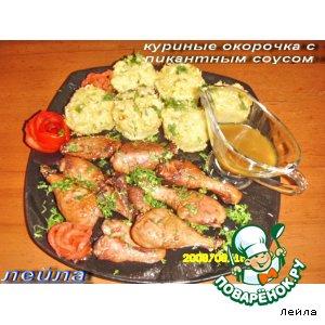 Куриные окорочка с пикантным соусом