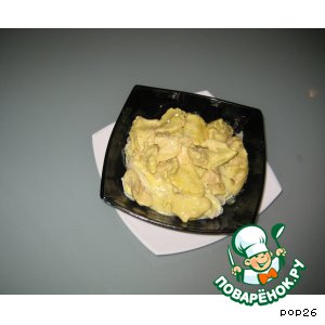 Курица в сливочном соусе с карри