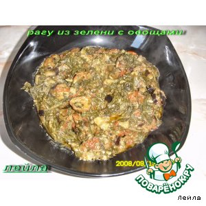 Рагу из зелени с овощами