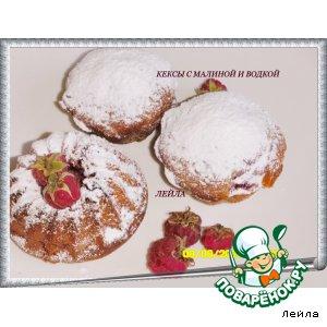 Порционные кексы с малиной и водкой