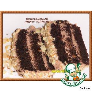 Шоколадный пирог с пивом