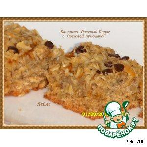 Бананово-овсяный пирог с ореховой присыпкой