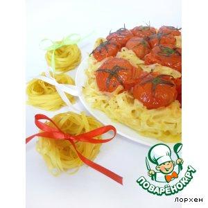 Тальятелле с карамелизированными помидорами