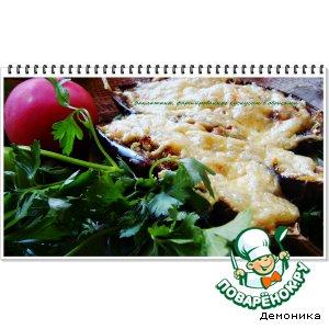 Баклажаны, фаршированные кускусом с овощами