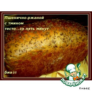 Хлеб... за пять минут  пшенично-ржаной с тмином