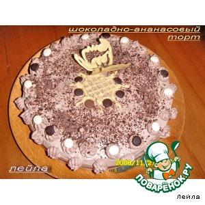 Шоколадно-ананасовый торт