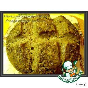 Немецкий ржаной хлеб на закваске