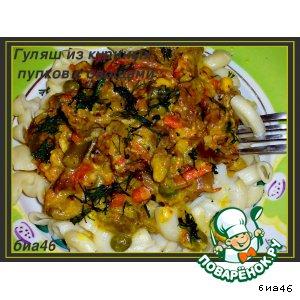 Гуляш из куриных пупков с овощами