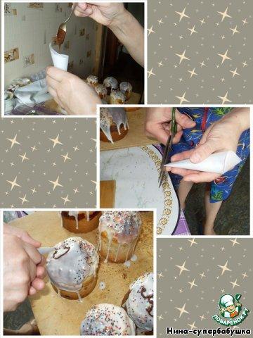 Готовые куличи немного охладить, а затем аккуратно вытряхнуть из форм, они хорошо выходят.    Сахарную пудру растереть с белком до пышной блестящей массы. Покрыть куличи глазурью и посыпать разноцветными посыпками.     Из пекарской бумаги вырезать треугольник, свернуть корнетик, положить в него пару ч. л. растопленного шоколада, отрезать крохотный уголок и нарисовать на куличах буквы ХВ.