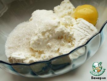 Для начинки хорошо смешать творог, 4 ст. л. сахара и 1 желток.