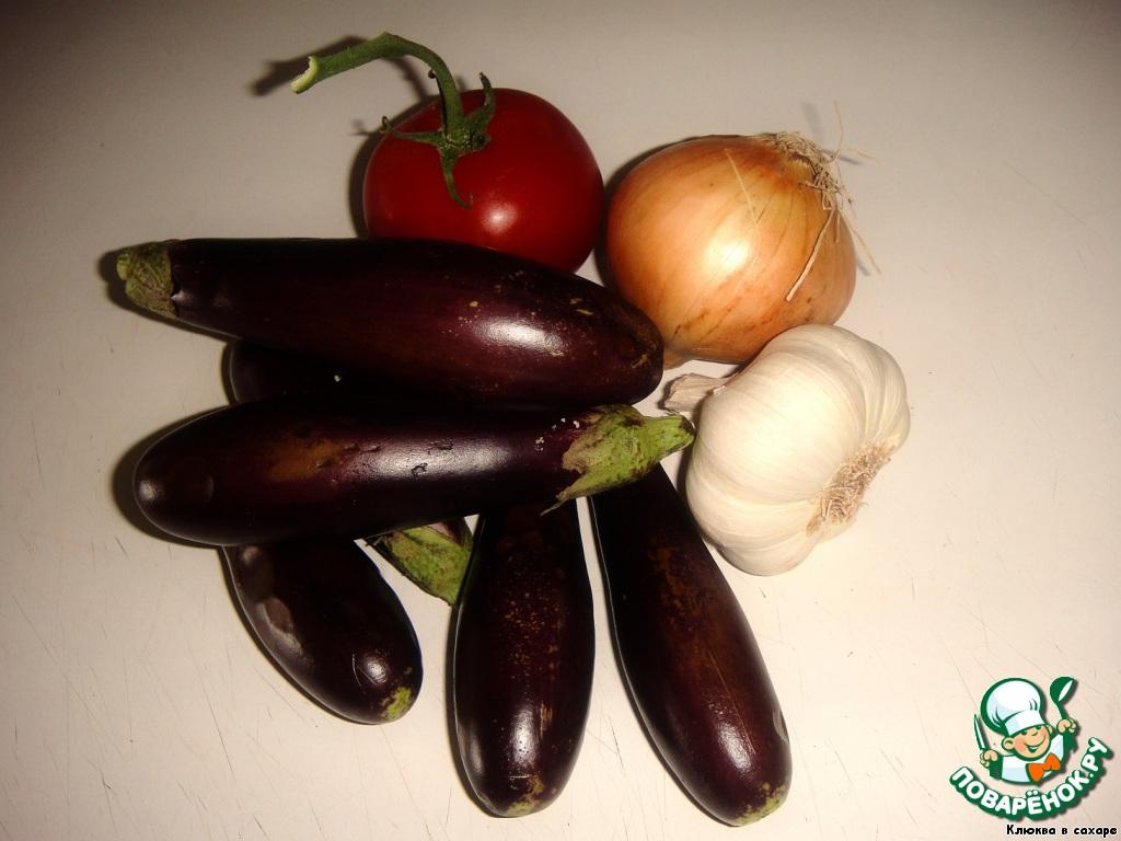 Вот овощи, которые составят основу супа: помидор, баклажаны, лук и чеснок. Проще некуда, но как они «зазвучат» в готовом блюде! У меня были мини-баклажанчики (в среднем по 50 г каждый), но брать можно абсолютно любые.