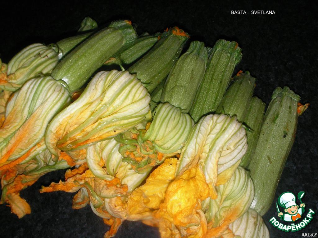 Вариант 1:   Фаршированные кабачковые цветочки.     Когда хозяйки решат приготовить это блюдо, то выходят собирать кабачковые цветочки ранним утром, чтобы они были раскрыты.     Сада-огорода у меня нет (Я ОБ ЭТОМ ТОЛьКО МЕЧТАЮ!), поэтому приходится обходиться овощами с рынка.    Кабачки промыть под проточной водой, отобрать только цветочки, сами кабачки можно применить в другом блюде.