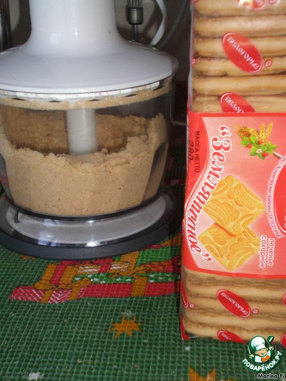Измельчить печенье блендером в мелкую крошку, добавить корицу.
