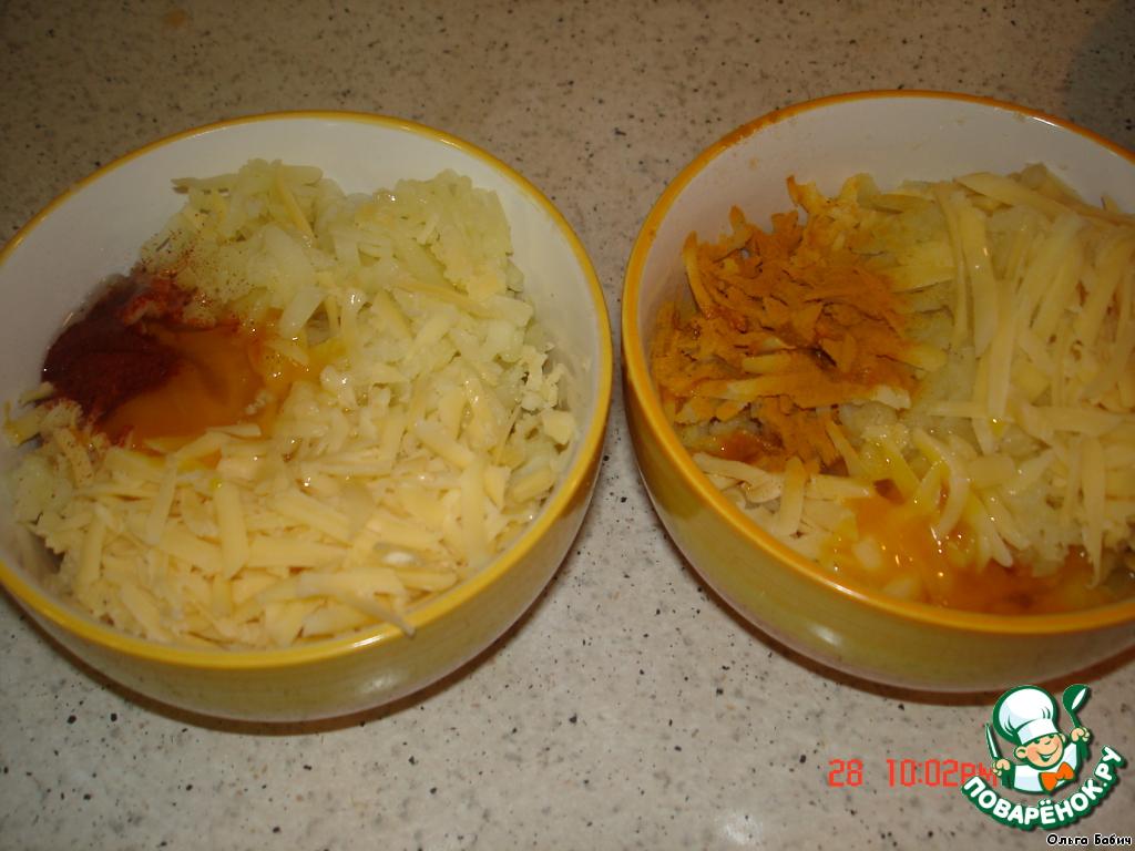 Картофель трем на терке, делим на 2 части.   Добавить соль, перчик.    В одну часть - куркуму, в другую - паприку.    1 яйцо разделить попалам и добавить в 2 части.    Трем сыр, добавляем.