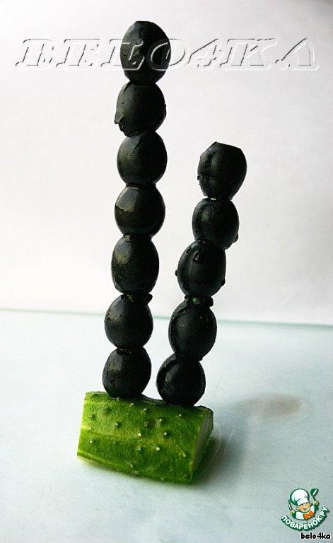 На соломинку нанизать маслины.
