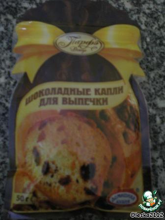 """Подозреваю, что меня могут спросить о """"Шоколадных каплях для выпечки"""". Выглядят они вот так. Это маленькие кусочки шоколада, которые при выпечке расплавляются и получается жидкий шоколад внутри кекса. Очень вкусно!"""