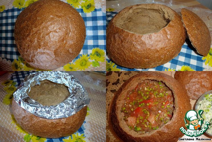 И завершающий момент - это оригинальная подача блюда. Я купила булку пшенично-ржаную 700 гр. Вырезала ножом верхушку. Ножом срезала хлеб изнутри (по стенкам оставить мякиш 1-2 см). Смазать внутри сырым яйцом. Фольгой обернуть края булки и поставить в разогретую духовку на 5-7 минут. Достаете из духовки, перекладываете на деревянную доску и заливаете борщом.
