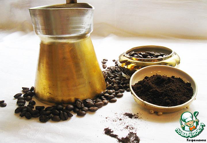 """Кофе в зернах является самым правильным способом приобретения и хранения кофе. Я обычно покупаю для себя смесь обжаренных зерен арабики и робусты. И уже дома мелю зерна. Желательно, перед самым употреблением. Варить кофе мы будем в турке. Пару слов о ней. Это не просто посуда, которая """"варит кофе"""", нет! Именно по турке можно понять, настоящий ли перед Вами кофеман))) У кофеманов турки всегда негламурные и нечистые! Нет, конечно, в шкафчике, для гостей, есть и красивые экземпляры. Но для себя - родная старушка))) Почему нечистые? Да потому, что изнутри турку нельзя мыть! Нель-зя! Только сполоснуть сразу после варки кофе. Турка не должна видеть никаких моющих средств, она должна хранить аромат кофе. А снаружи почему нечистая? Да потому, что кофеманы часто пьют кофе, некогда чистить)))"""