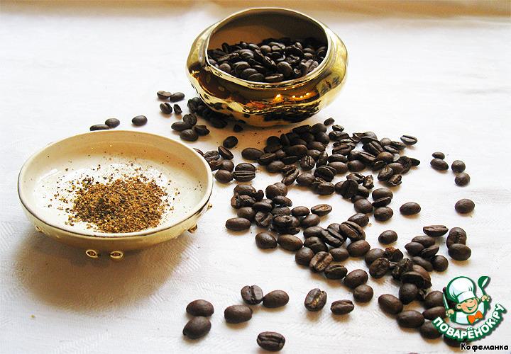 Итак, для кофе по-восточному нужны еще и специи. Часто добавляют просто черный молотый перец. И все! Порой только корицу. Я же сегодня предлагаю Вам создать по-настоящему восточный букет ароматов: перец, ванилин, кардамон, корица. Все специи я смешиваю сразу, а пропорции получаются каждый раз разные - по настроению. Причем, заметьте: в ингредиентах указано примерное количество используемых специй. На самом деле, я руководствуюсь другой мерой - на кончике ножа!