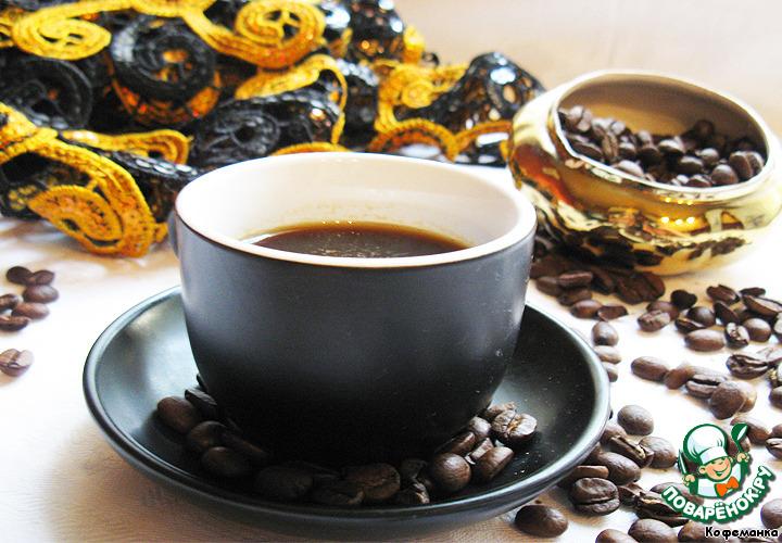 Есть маленький секрет. Если Вы хотите, чтобы гуща в чашках быстрее опустилась на дно, то капните чуть-чуть холодной водички в чашку. И можно наслаждаться. Приятного кофепития!        P.S. Просмотрела все рецепты кофе на сайте (их оказалось 54!). Есть, конечно, и со специями. Но наборы пряных букетов разнятся. Да и принцип приготовления, самой варки кофе отличается. Так что - есть выбор! Будем варить кофе!