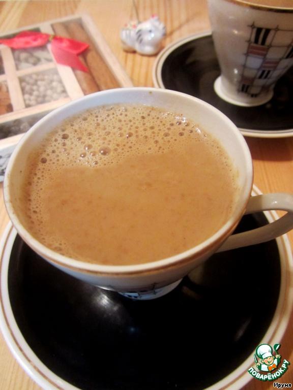 Ароматный, изумительно вкусный и пряный кофе готов!       Приятного аппетита и замечательного настроения!