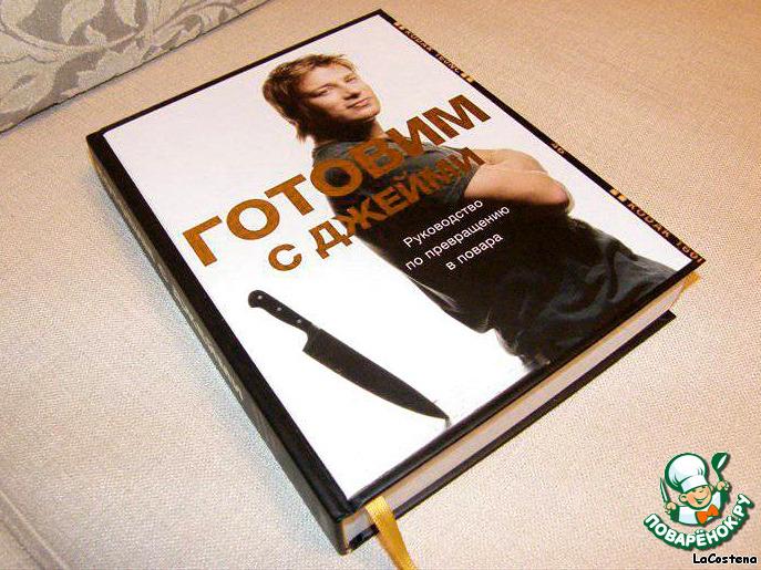 Моя настольная книга!)
