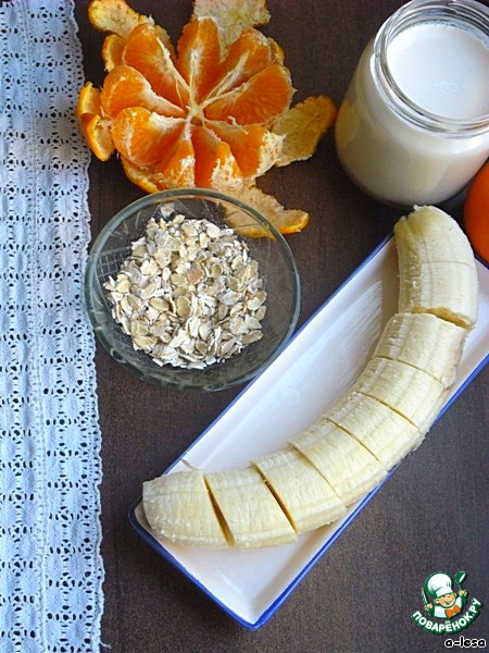 Хлопьев необходимо 1-2 ст. л. с горкой (можно использовать хлопья и гречневые, рисовые, смесь хлопьев и. т. д.).   Мандаринов можно взять 1-2 шт. на один банан (если апельсин, то одного достаточно).    Банан очистить от кожуры и нарезать дольками.    Йогурт должен быть без добавок, чтобы хорошо оттенить вкус фруктов (в принципе, можно заменить кефиром, или нежирной сметаной, или даже просто соком).