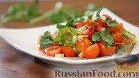 Салат из помидоров черри с сельдереем