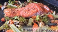 Лосось с овощами, в медовом соусе