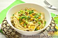 Спагетти с горошком и кукурузой