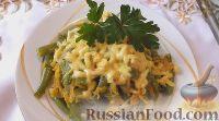 Стручковая фасоль с сыром