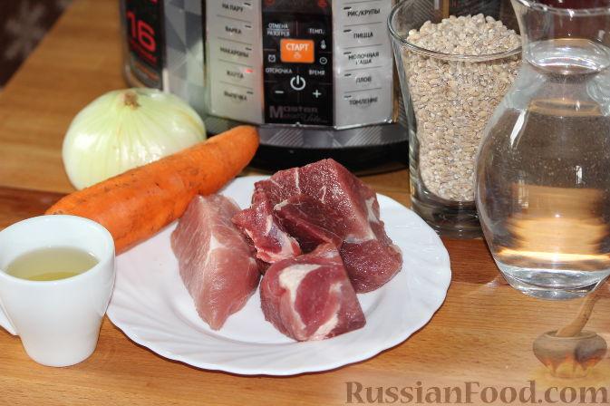 Подготовить продукты для варки перловой каши с мясом и овощами.