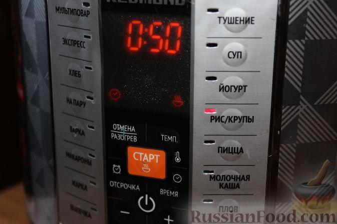 Включить режим «Рис/крупы», установить время 50 минут.