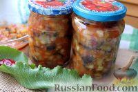Салат из кабачков и баклажанов на зиму (без стерилизации)