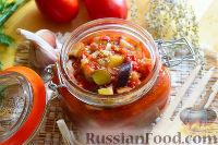 Салат из огурцов и баклажанов в томатном соусе (на зиму)