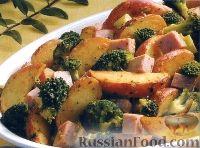 Картофель с брокколи и ветчиной