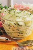 Салат из огурцов в нежном соусе