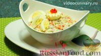 Салат с сельдью, по-русски