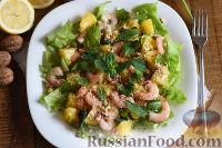 Салат с креветками, апельсинами и орехами