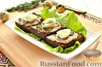 Тартинки с паштетом и перепелиными яйцами