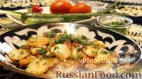 """Картофель, тушенный с луком, по-узбекски (картошка """"бийрон"""")"""