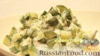 Огуречный салат с йогуртом