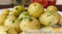 Молодой отварной картофель