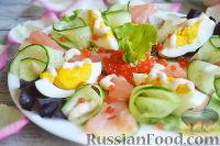 Салат с семгой, огурцами и красной икрой