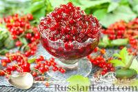 Конфитюр из красной смородины (на зиму)