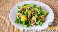 Салат с апельсинами и орехами