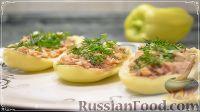 Закуска из болгарского перца и курицы